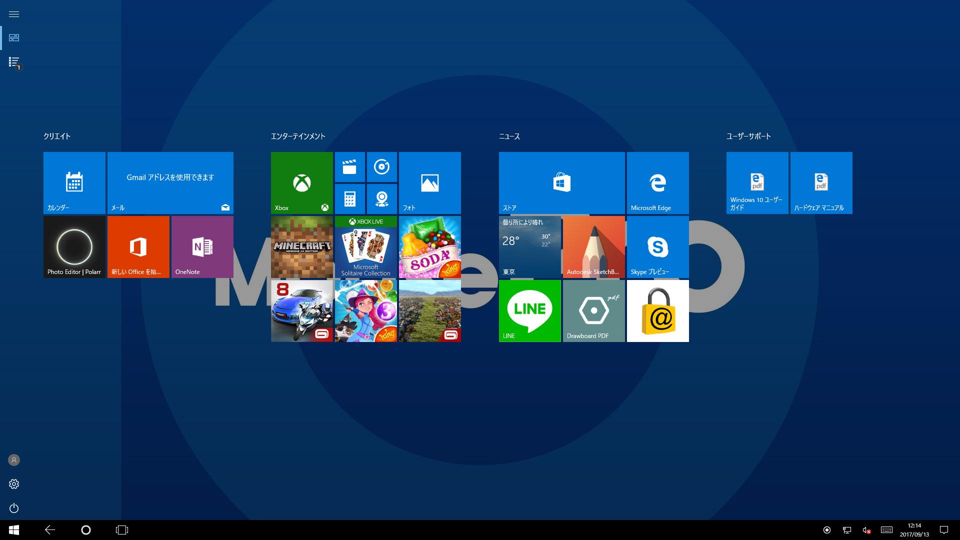 スタート画面(タブレットモード)。フルHD表示で1画面。ユーザーサポートにあるタイル2つが追加されている