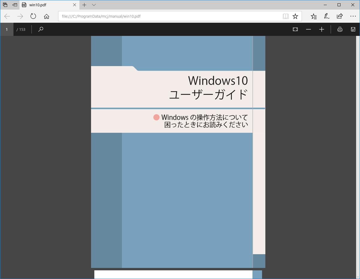 Windows 10ユーザーガイド(PDF)