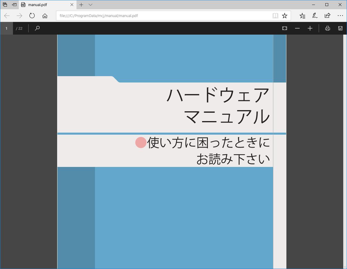 ハードウェアマニュアル(PDF)