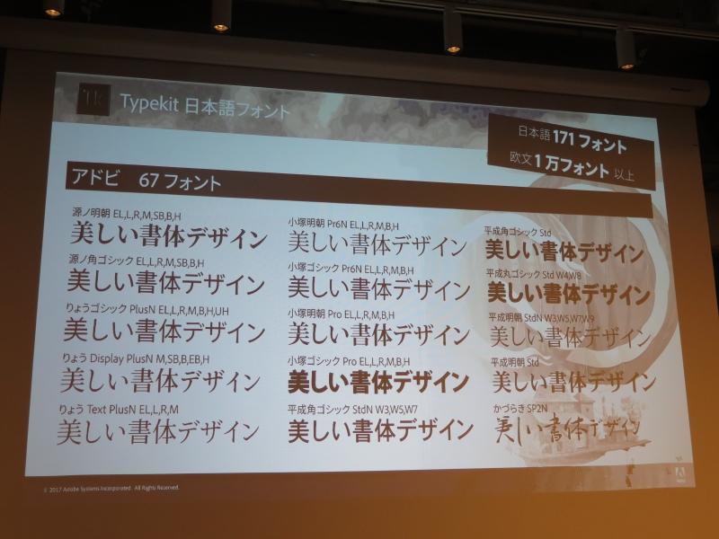 日本語フォントは合計171フォントとなった