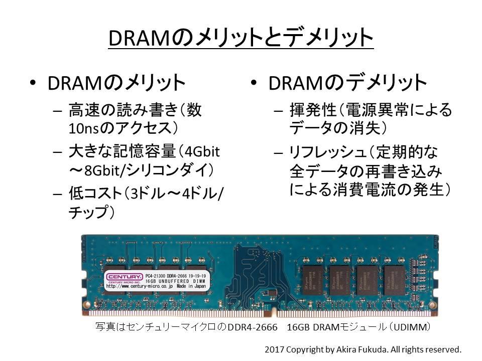 DRAMのメリットとデメリット