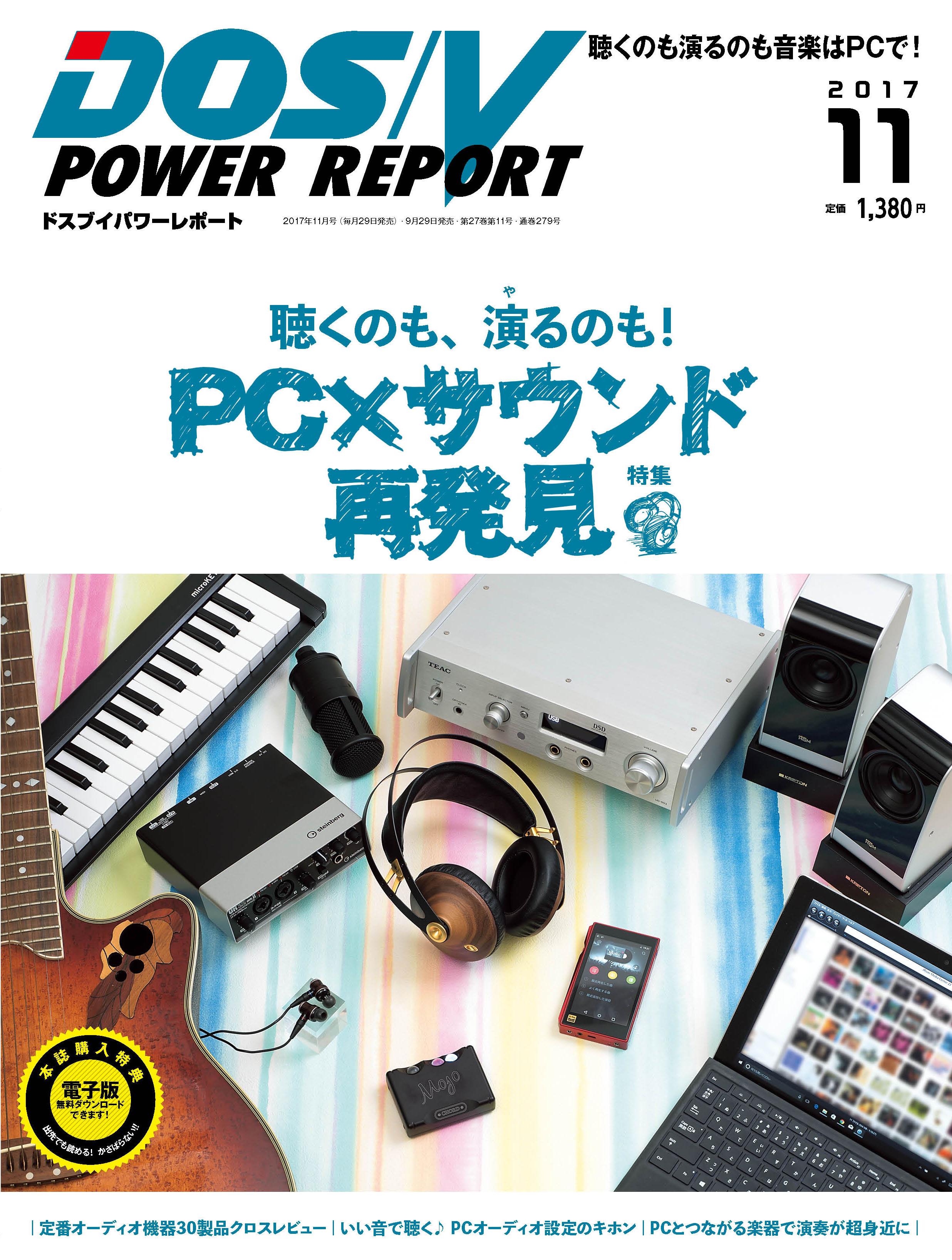 DOS/V POWER REPORT2017年11月号の特集は「聴くのも、演るのも!PC×サウンド再発見」