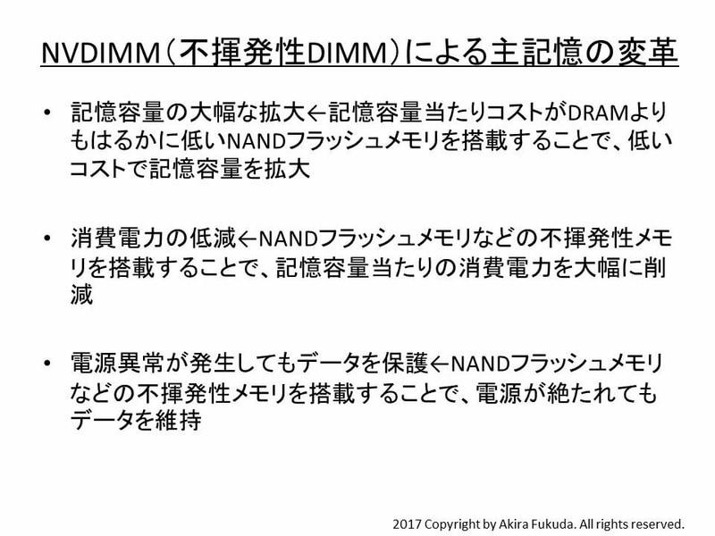 NVDIMM(不揮発性DIMM)による主記憶(メインメモリ)の変革