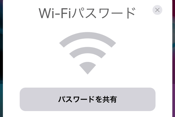 【iOS 11】「Wi-Fiのパスワード教えて」が不要に!友達のiPhoneを自宅のネットワークに一瞬で接続できる「Wi-Fiパスワード共有」