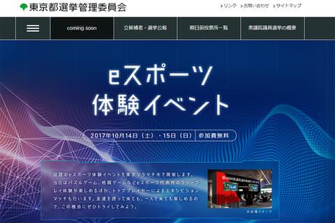 都選挙管理委員会がeスポーツイベントを主催 東京都選挙管理委員会とeスポーツの文字の並びに新鮮さを感じる