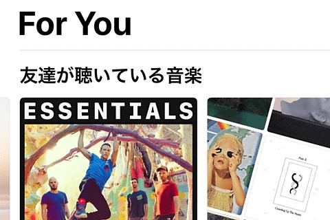 【iOS 11】Apple Music、友達と共有するとどうなる? 公開設定、フォロー、共有後の画面を全紹介