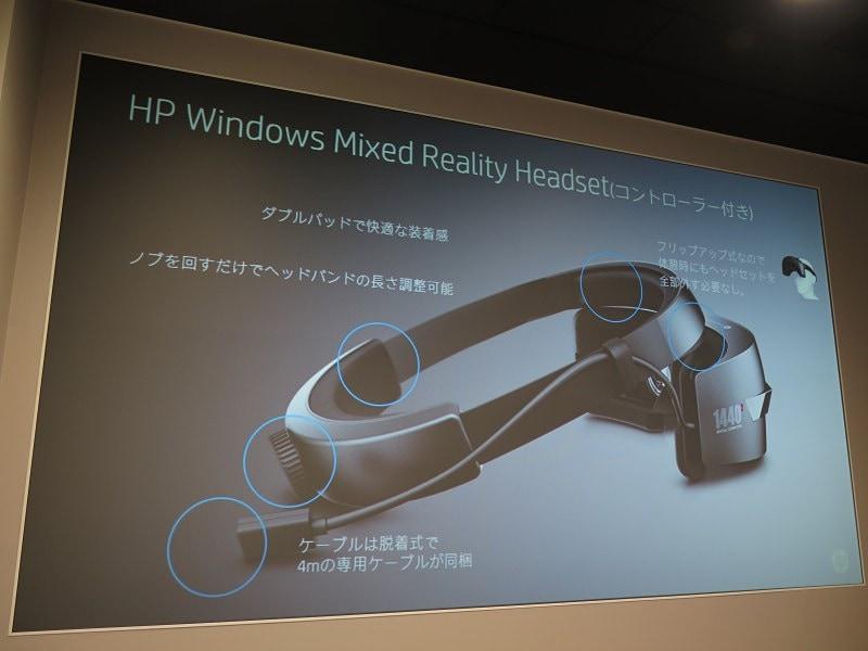 Windows MR対応ヘッドセットの投入