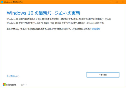 Windows 10 Fall Creators Updateが提供開始 16299へのアップデートを促すWindows 10 更新アシスタント