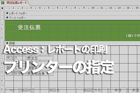 Accessの特定のレポートだけ別のプリンターで印刷する方法