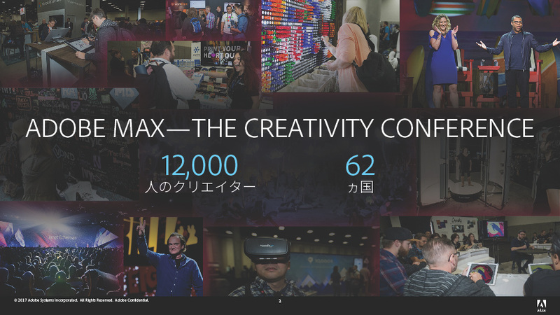 Adobe MAXの開催
