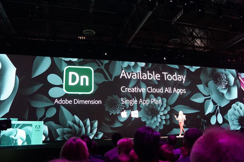 Dimensionも提供開始されている。Creative Cloudの単体プランないしはコンプリートプラン