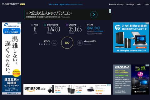 移行費用ゼロ。v6プラス乗り換えで自宅のネットが数十倍速くなった v6プラス移行後の回線速度