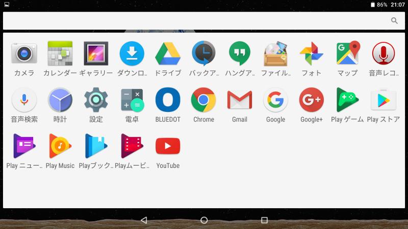 プリインストールアプリの一覧。大手メーカー製タブレットのように雑多なアプリがほとんどないのは好印象