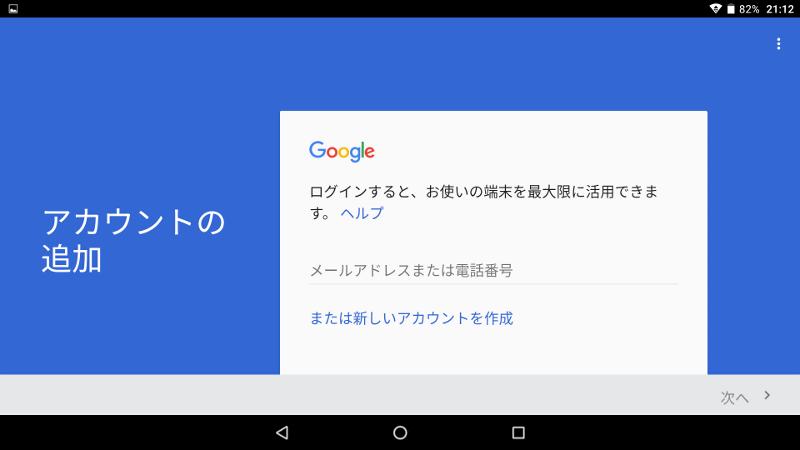 Wi-Fiの設定が終わったら、続いてGoogleアカウントの登録も行なう。これで一般的なAndroidの設定を完了したのと同じ状態になる
