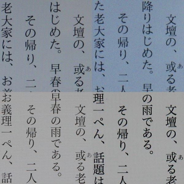 テキストコンテンツ(太宰治著「グッド・バイ」)の比較。こちらも、複雑な漢字やルビなどもきちんと描写できている