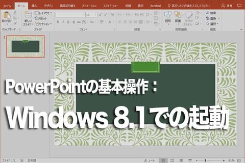 PowerPointをWindows 8.1で起動するには