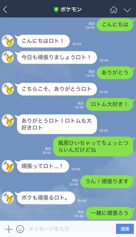 日本マイクロソフト、りんなのAIをポケモン公式LINEアカウントの「ロトム」に活用