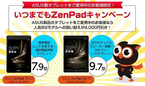 ASUS、「いつまでもZenPadキャンペーン」を早期終了