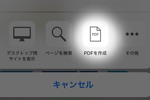 【iOS 11】資料の保存に便利! iPhoneで表示したWebページを1枚のPDFにする方法