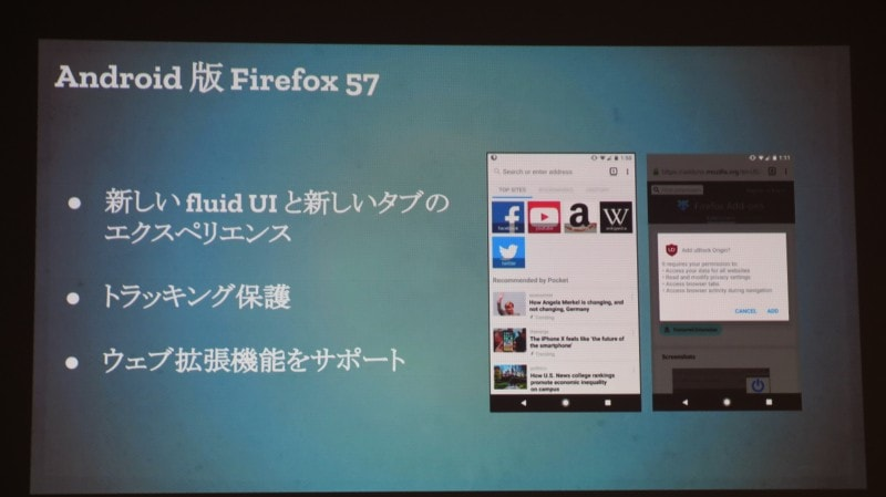 Android版も新バージョンに