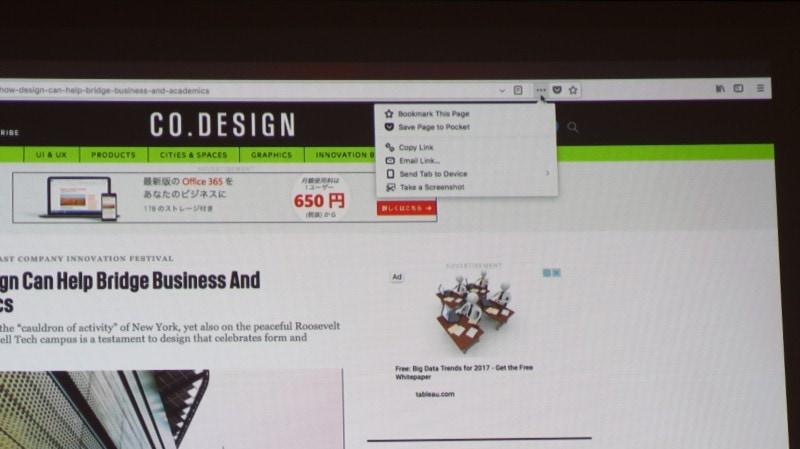 URL欄横のタスクボタンにさまざまな機能を集約