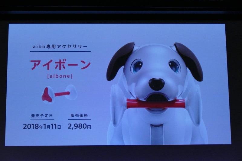 aiboのおもちゃとなるアイボーンは別売り