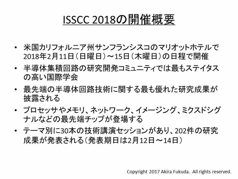ISSCC 2018の開催概要