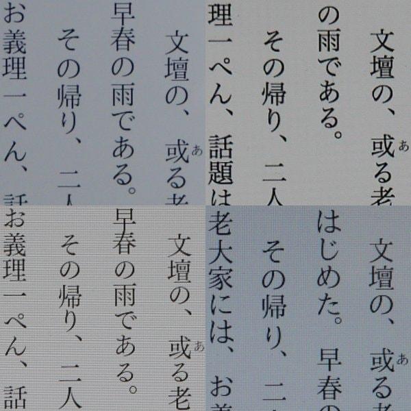 テキストコンテンツ(太宰治著「グッド・バイ」)の比較。複雑な漢字やルビなどもきちんと描写できており、細い線もなめらかだ