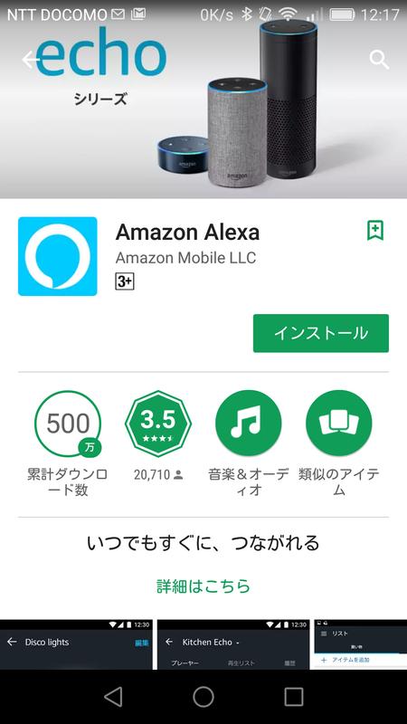 Amazon Alexaのアプリをダウンロードする
