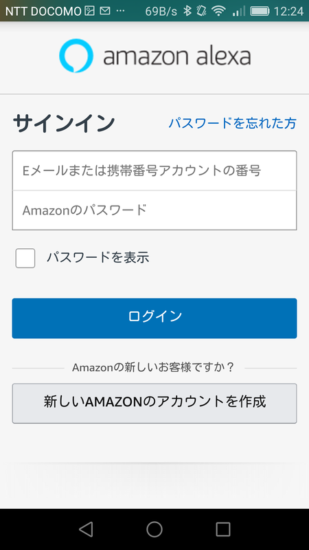 Amazonアカウントを登録する