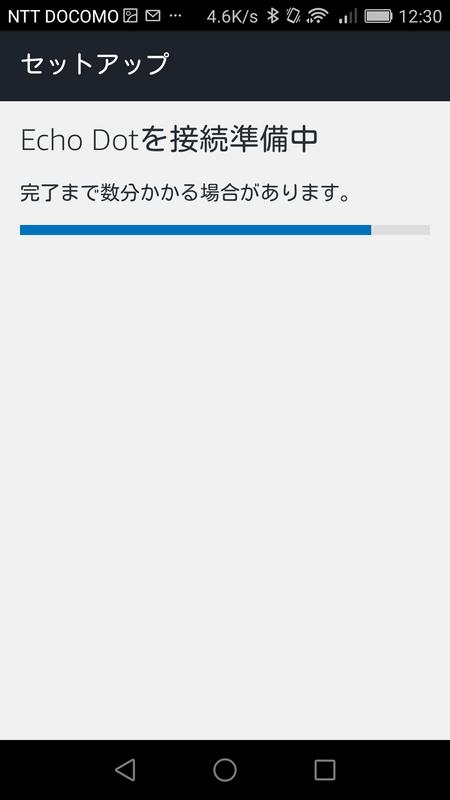 Wi-Fi情報を入力してEcho Dotに転送すれば、設定は完了だ