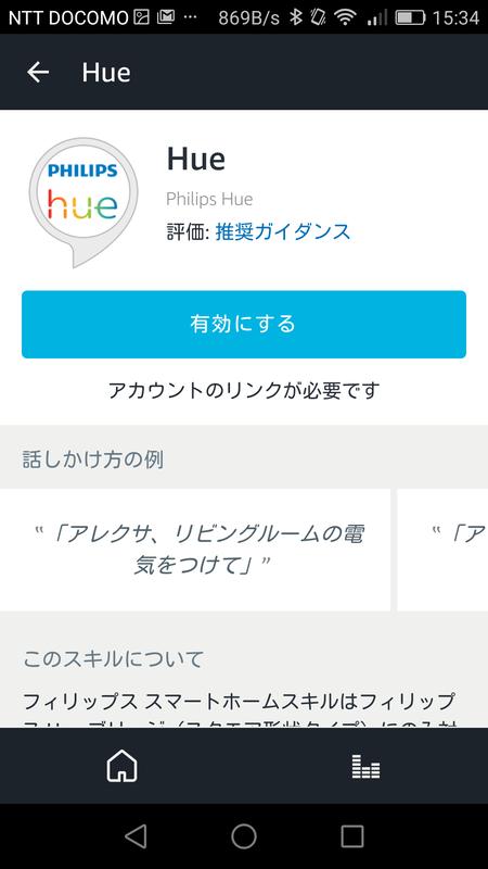 Philipsの「Hue」をコントロールするためのスキルもある。ルンバの場合と同じく、このスキルを利用するには、Hueのアカウントを紐付ける必要がある