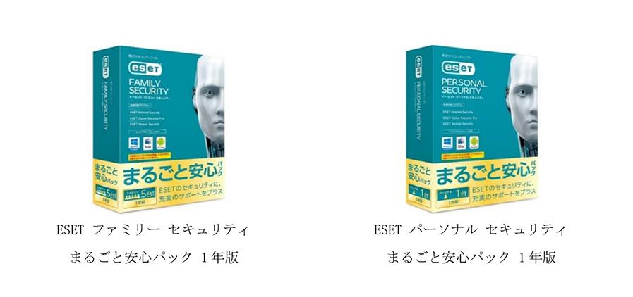 ESETセキュリティ ソフトウェアシリーズ