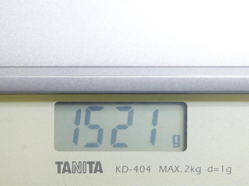 重量は実測で1,521g
