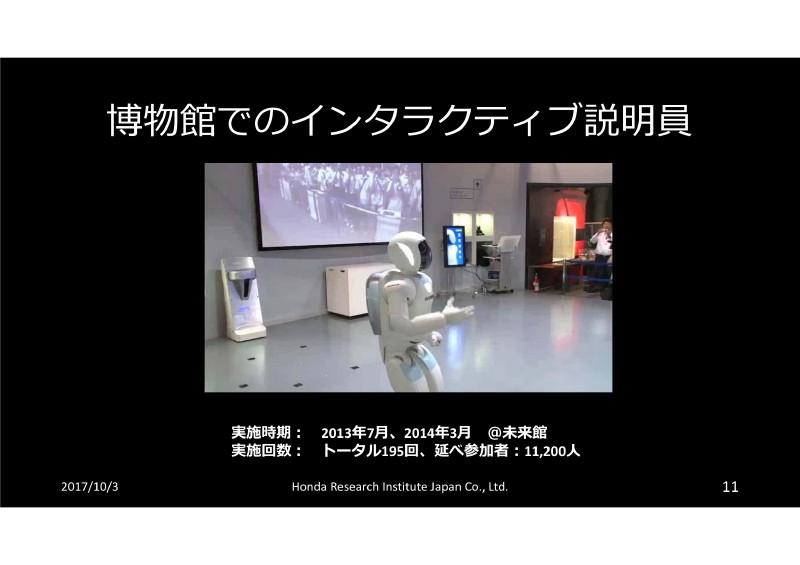 ASIMOによる説明員