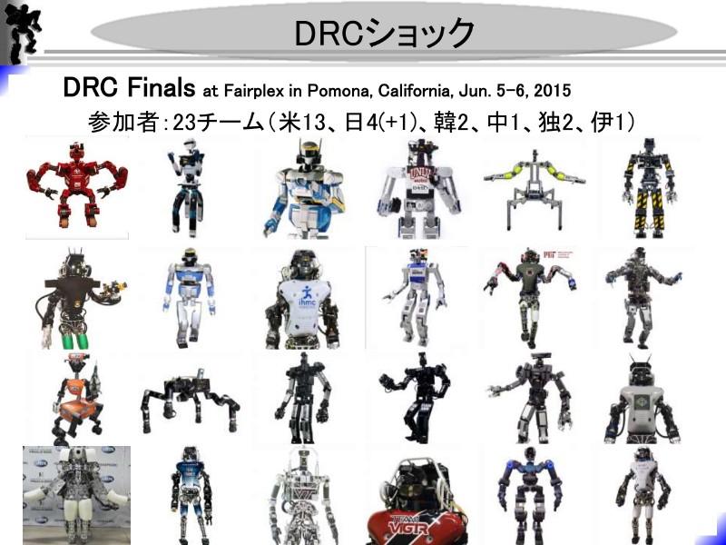 DRCに出場したロボットチーム