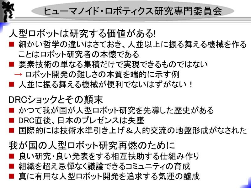 ヒューマノイド・ロボティクス研究専門委員会