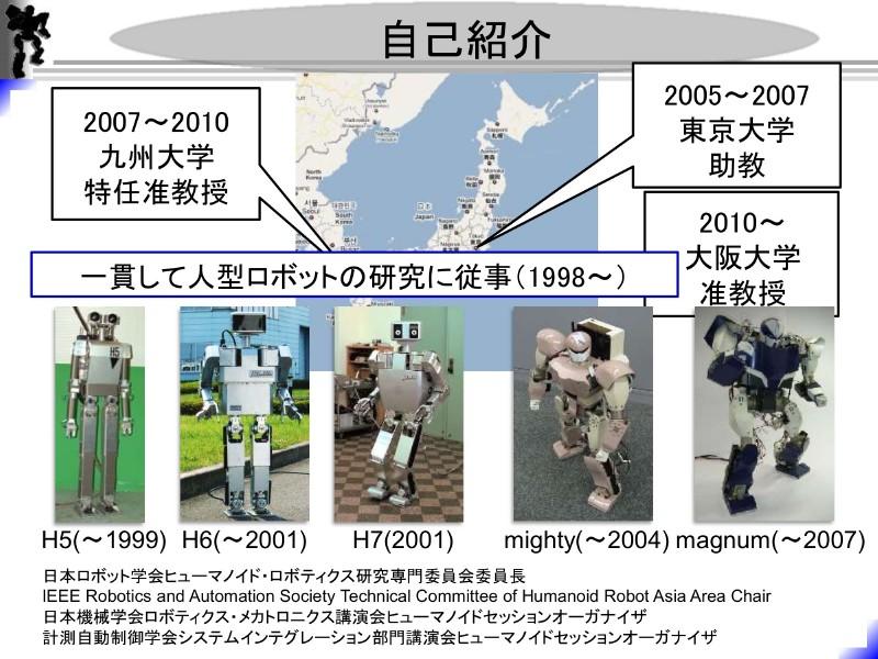 杉原氏が関わってきた人型ロボット