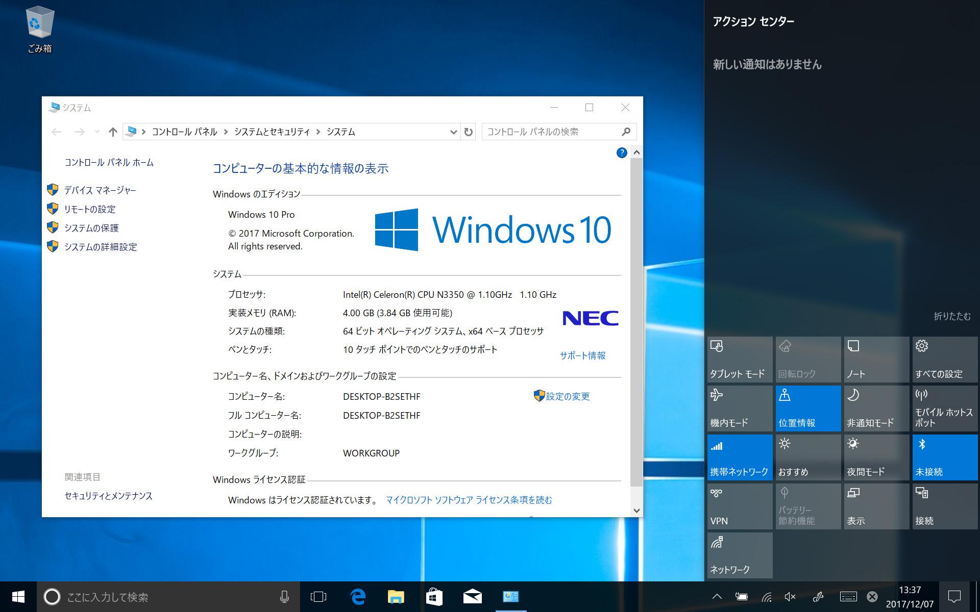 起動時のデスクトップ。Windows 10標準