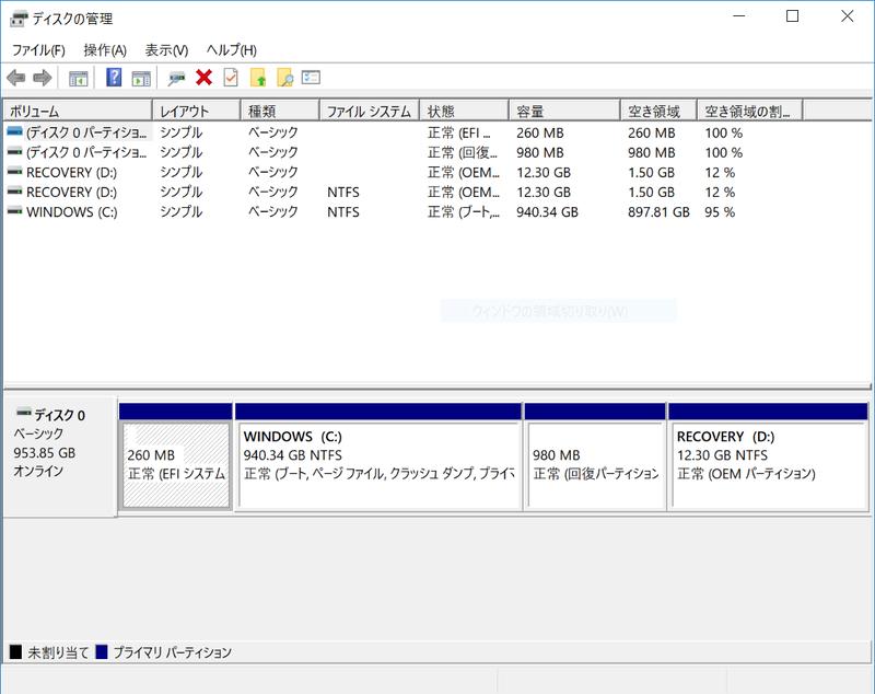 全アップデート適用後(12月22日時点)のディスク情報。空き容量は897.81GB