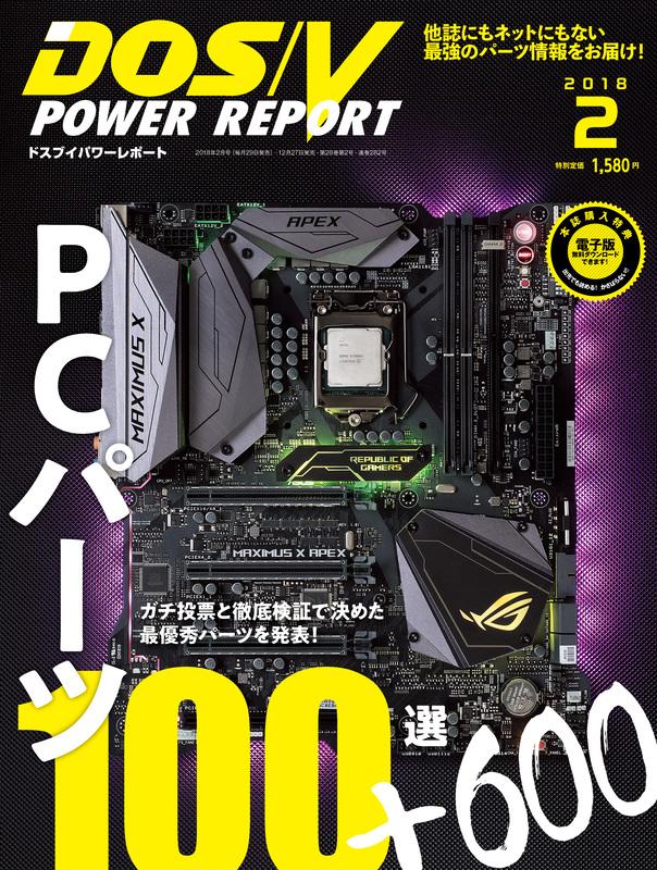 DOS/V POWER REPORT2018年2月号の特集は「PCパーツ100選+600」