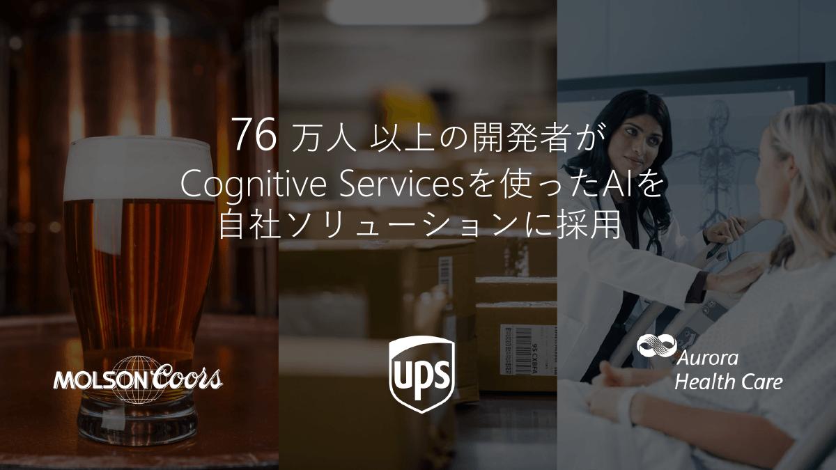 76万人以上の開発者がCognitive Servicesを使ったAIを自社ソリューションに採用