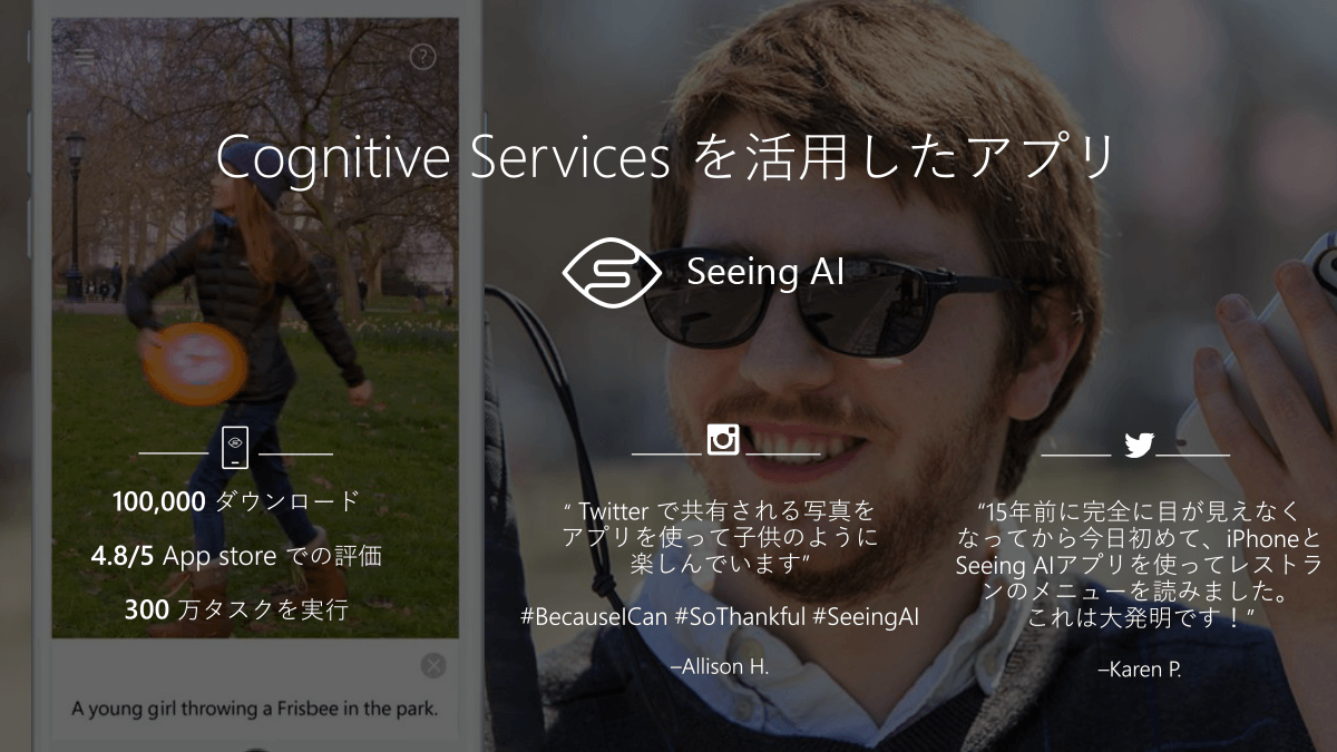 Cognitive Servicesを活用したアプリ「Seeing AI」