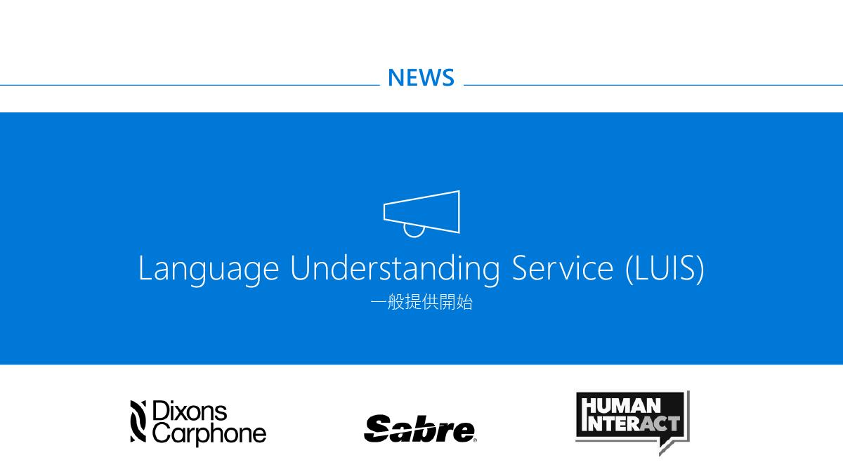 LUIS(Language Understanding  Intelligent Service)一般提供開始