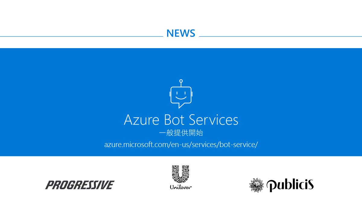 Azure Bot Servicesの一般提供開始