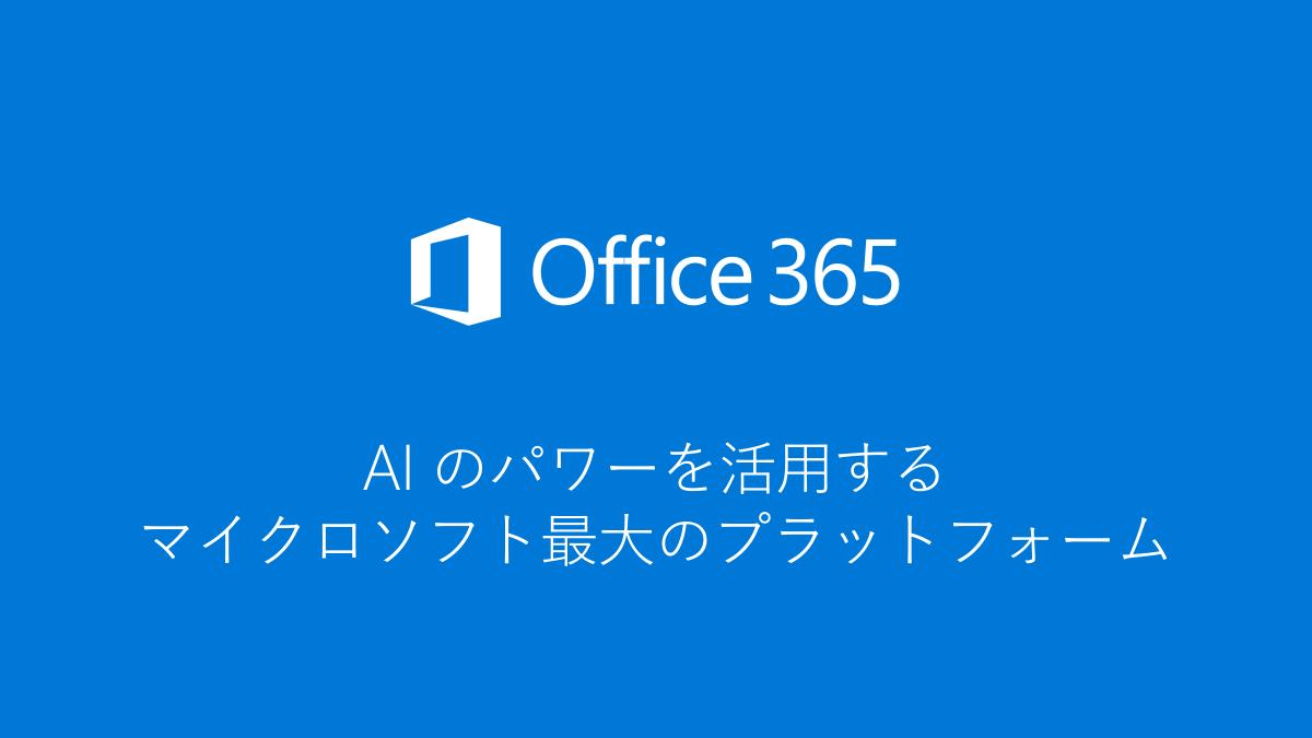 Office 365はAIパワーを活用するMicrosoft最大のプラットフォーム