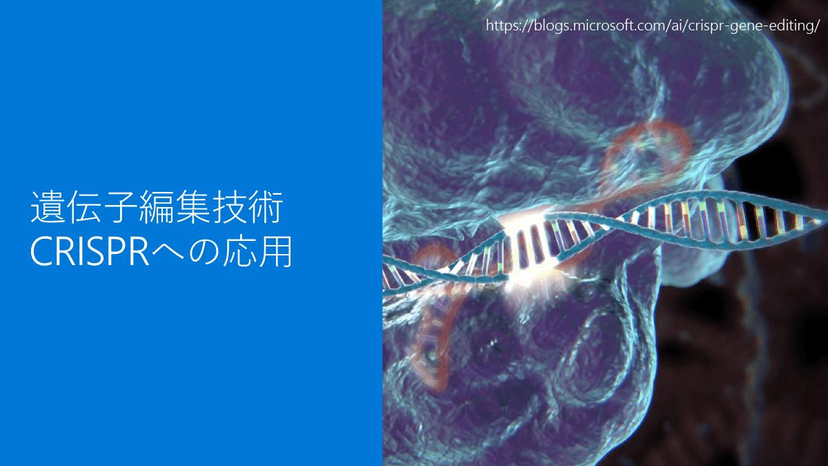 遺伝子編集技術CRISPRにもAIを活用
