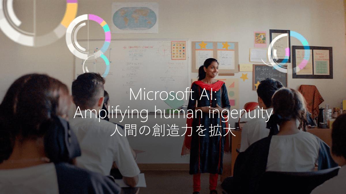 MicrosoftのAIは人間の想像力を拡大する