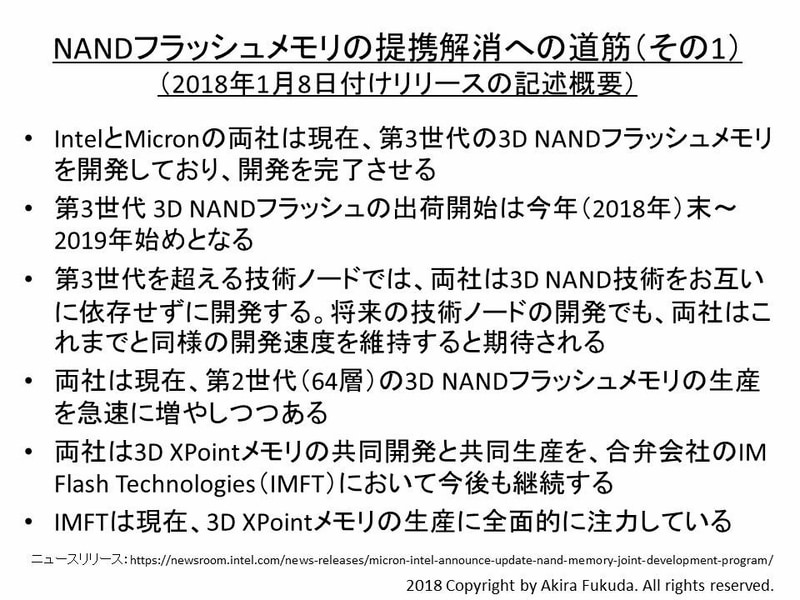 IntelとMicron TechnologyによるNANDフラッシュメモリ提携解消への道筋(その1)。両社が2018年1月8日に発表したリリース(英文)の概要を筆者がまとめたもの