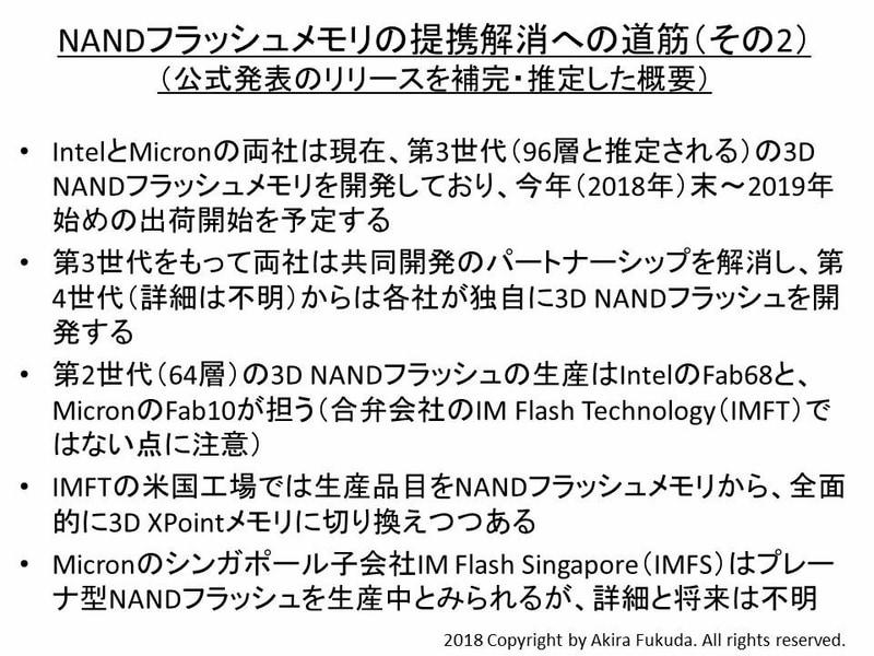 IntelとMicron TechnologyによるNANDフラッシュメモリ提携解消への道筋(その2)。発表リリースでは明らかになっていない情報を、筆者が推定して補完した内容